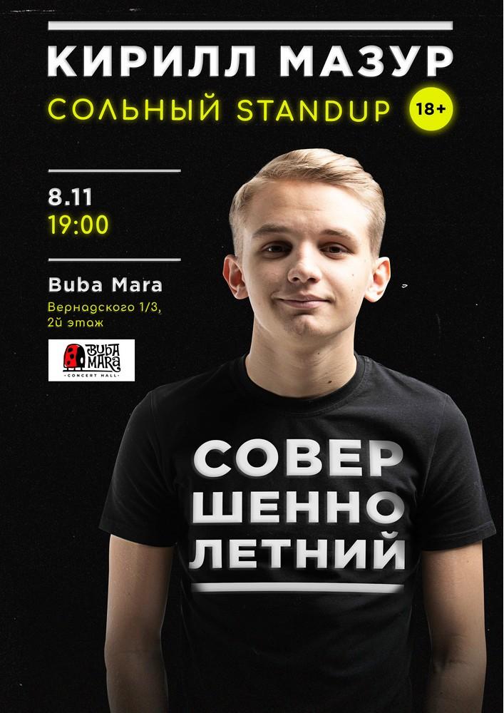 Купить билет на Кирилл Мазур. Совершеннолетний Stand up в Bubamara Новый зал