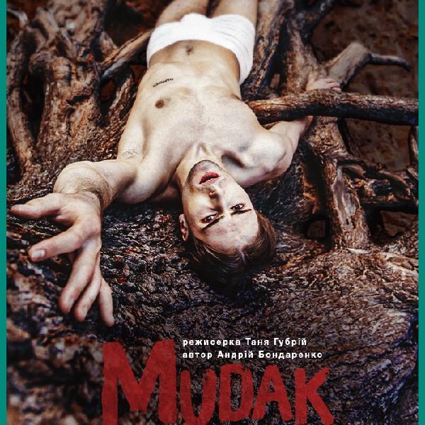 Премьера «Mudak»