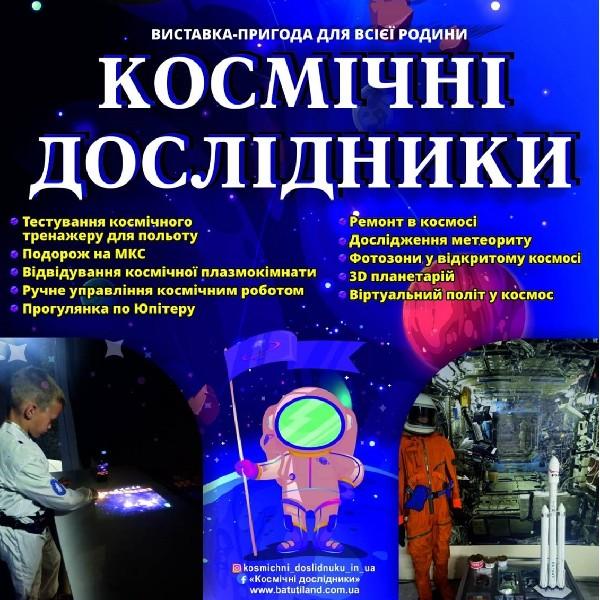 Виставка-пригода «Космічні дослідники»