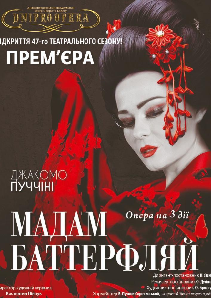 Купить билет на Мадам Баттерфляй в Днепропетровский Академический Театр Оперы и балета Конвертированный зал партер/амфитеатр