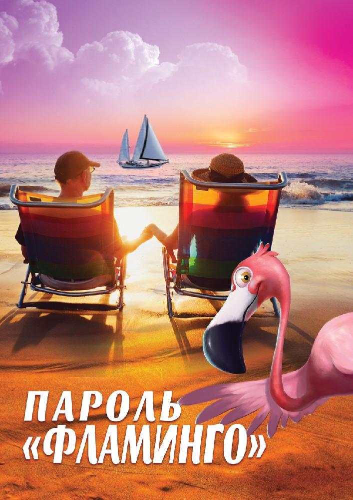 Купить билет на Пароль «Фламинго» в Центральный Дом Художника Центральный Дом Художника