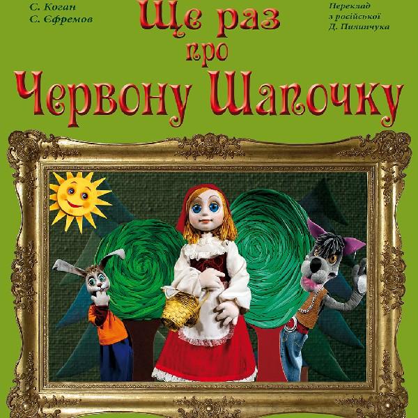 Ще раз про червону шапочку (Вінницький Театр Ляльок)