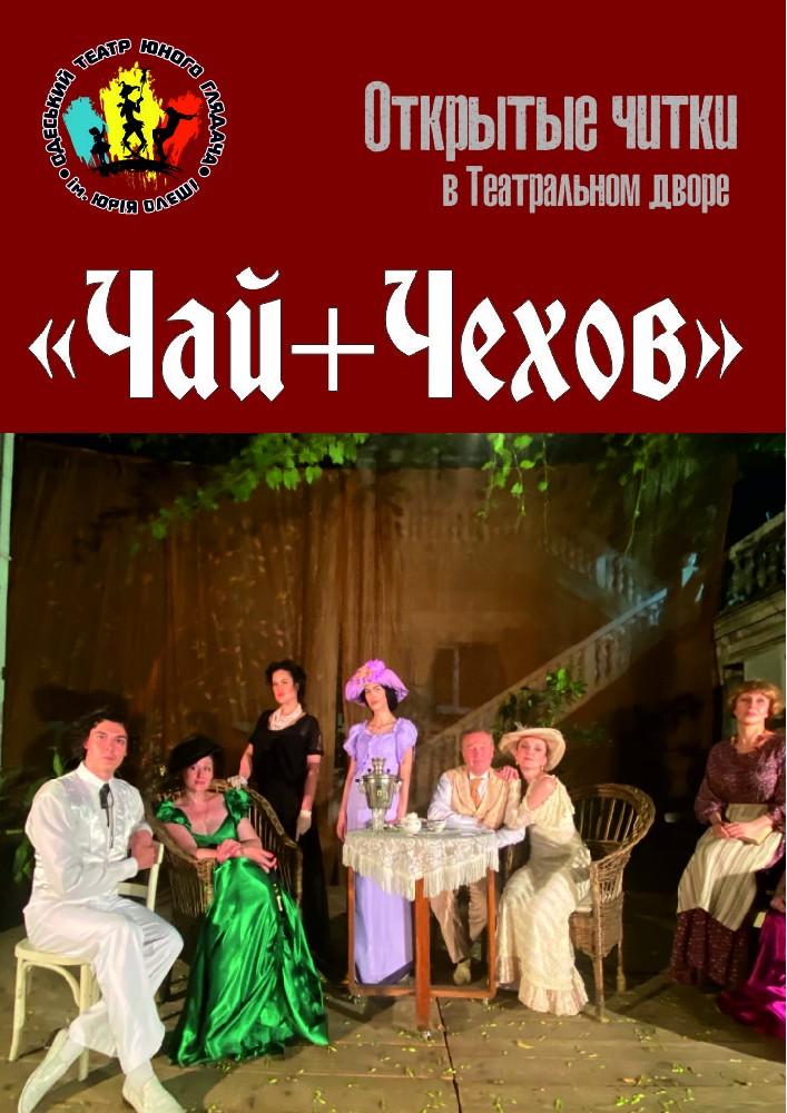 Купить билет на Чай-Чехов (ТЮЗ Одесса) в Одеський театр юного глядача Театр юного зрителя