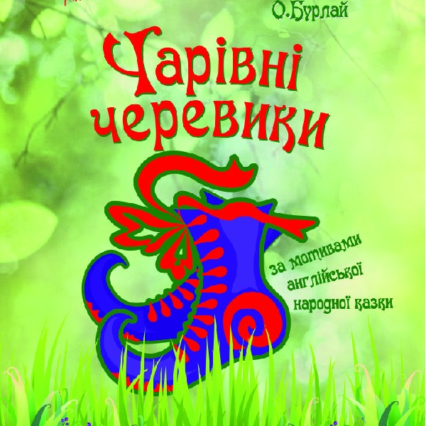 Волшебные башмаки (ТЮЗ Одесса)