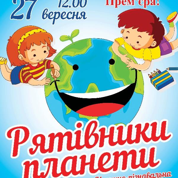 «Рятівники планети». Філармонія-дітям. Прем'єра