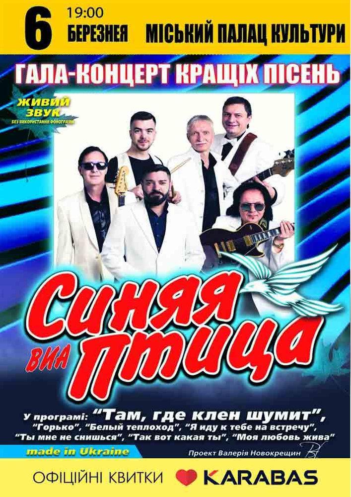 Купить билет на ВИА Синяя Птица в Черниговский городской Дворец культуры Центральный зал