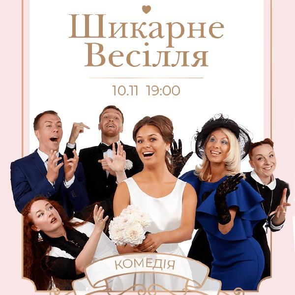 Розкішне весілля