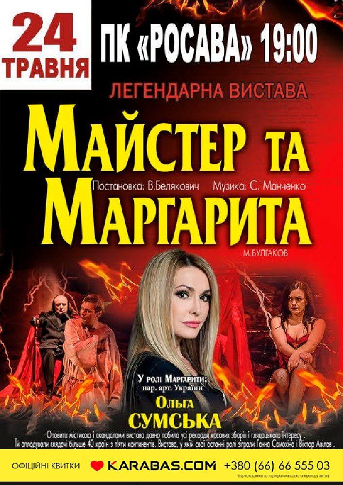 Купить билет на Майстер та Маргарита в ПК «Росава» Центральный зал