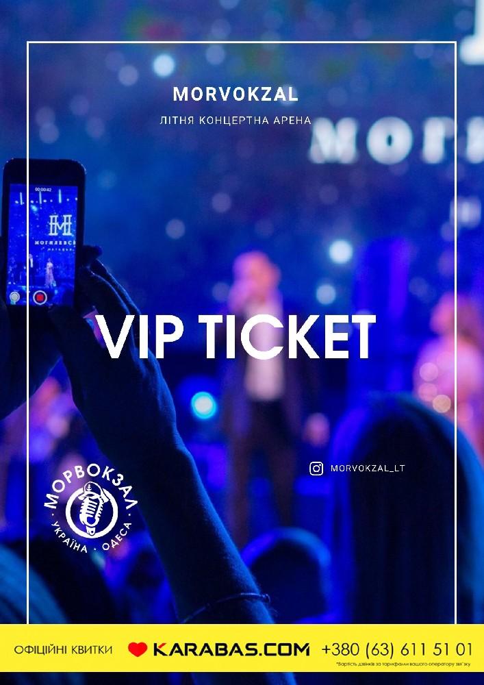 Купить билет на Абонемент Морвокзал сезон 2021 год в Одесский морской вокзал Входной билет