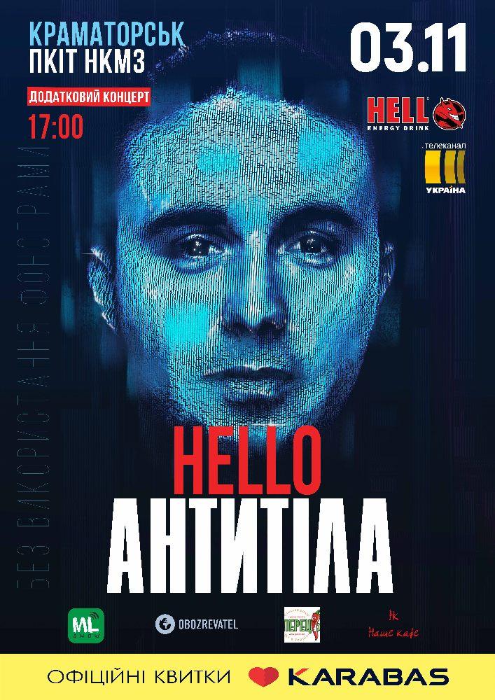 Купить билет на АНТИТІЛА в Дворец культуры и техники НКМЗ Центральный зал