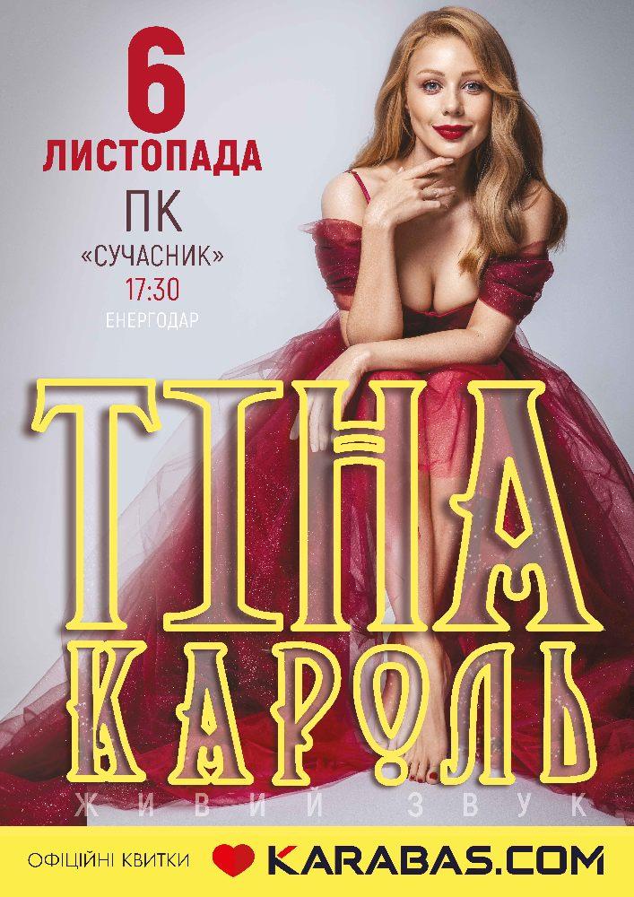 Купить билет на Тіна Кароль в Дворец культуры «Современник» Центральный зал