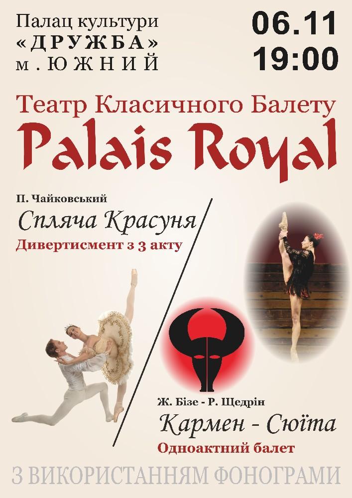 Купить билет на Театр классического балета Palais Royal в ДК Дружба Новый зал