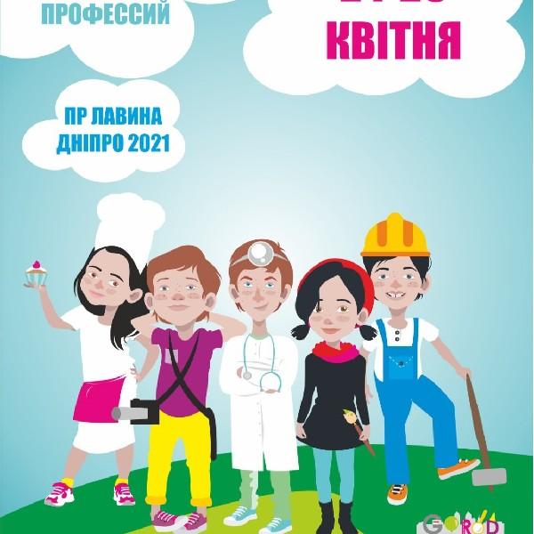 Сімейний фестиваль «Город Профессий»