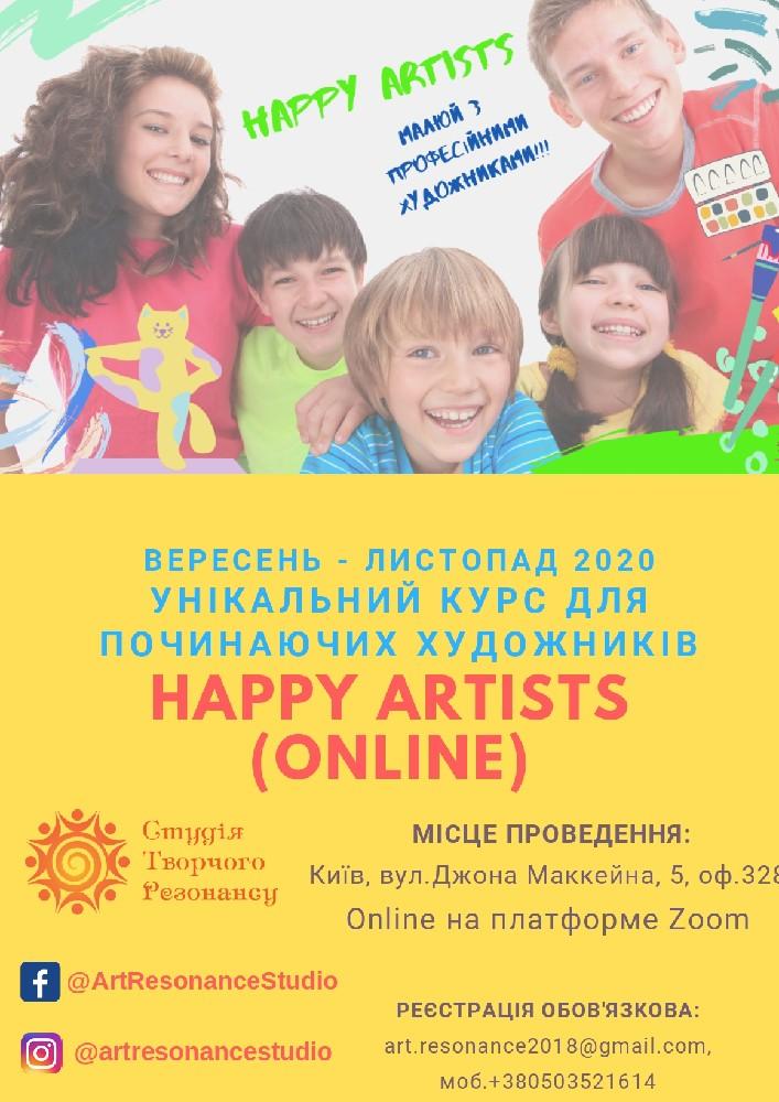 Купить билет на «Happy Artists (Online)» унікальна програма для починаючих художників в Онлайн Онлайн