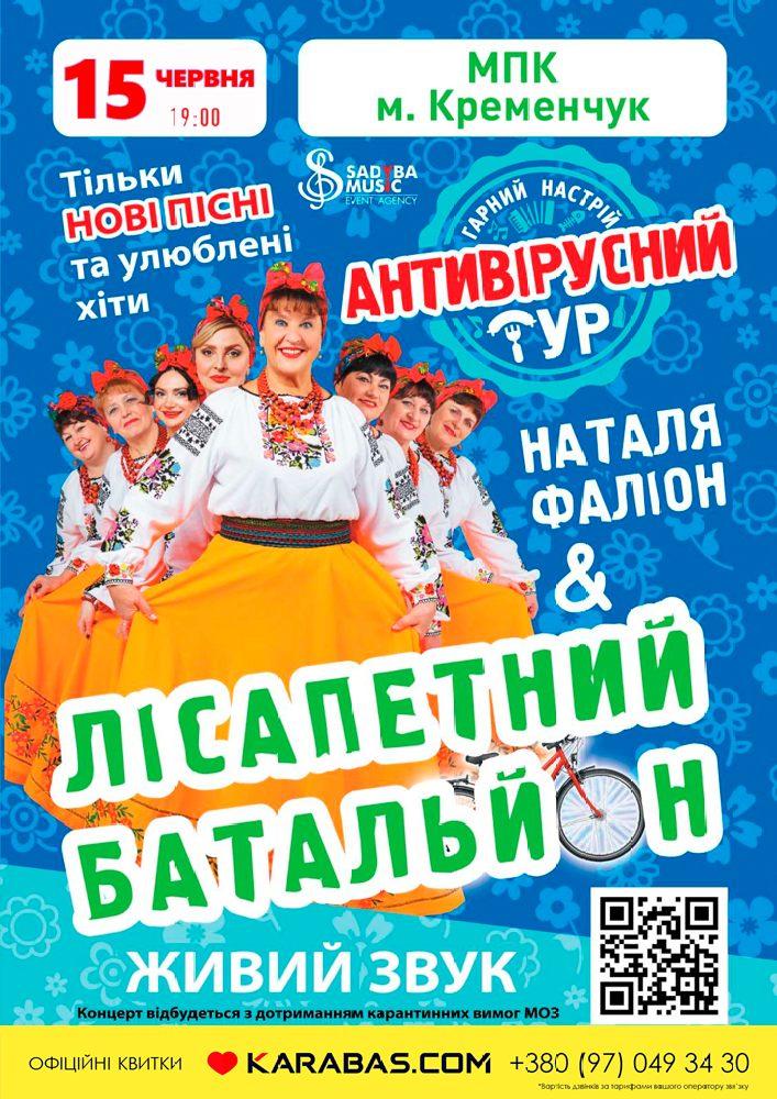 Купить билет на Наталя Фаліон та Лісапетний Батальйон в Городской Дворец Культуры Центральный зал