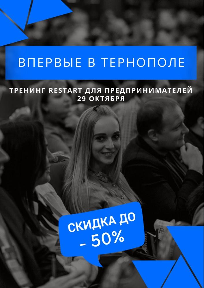Купить билет на Restart. Секреты удвоения продаж в Конференц-зал отеля «Тернополь» Зал
