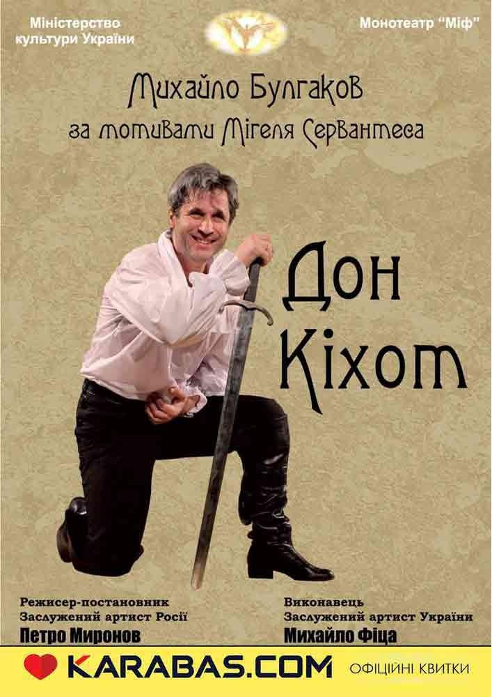 Купить билет на Монотеатр МІФ. «ДОН КІХОТ» в Театр Ляльок Центральный зал