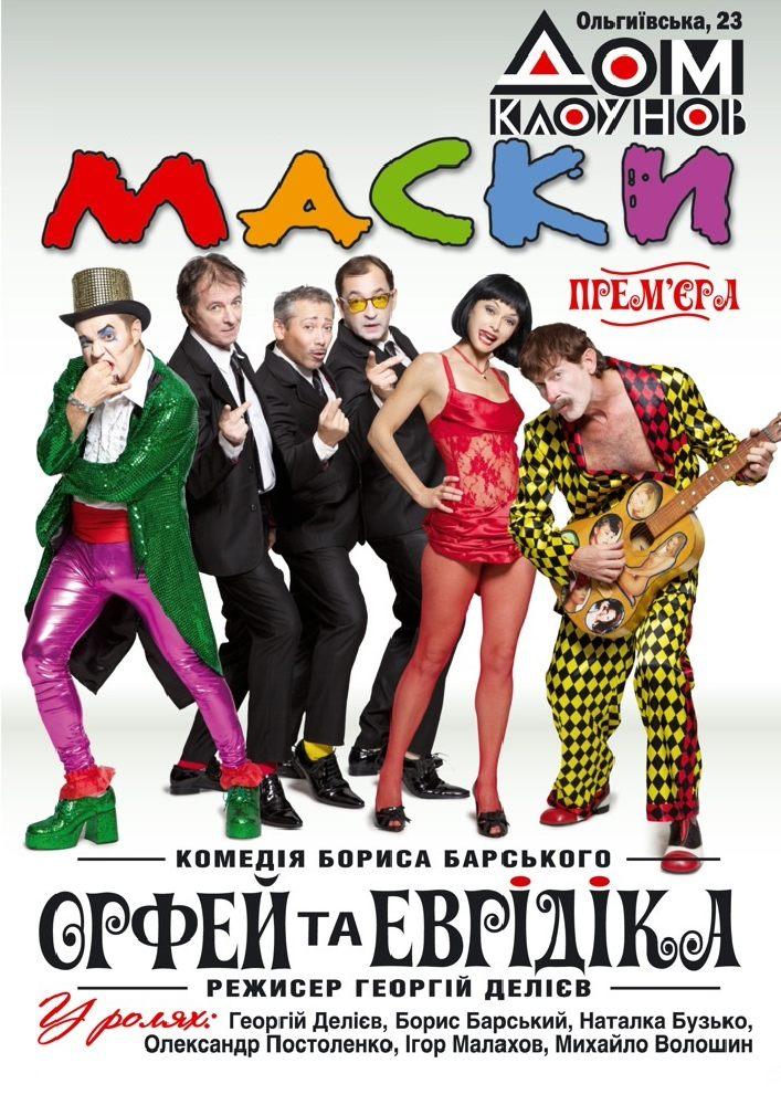 Купить билет на Театр «Маски» в комедии «Еврей и Эвридика» в Дом Клоунов Центральный зал
