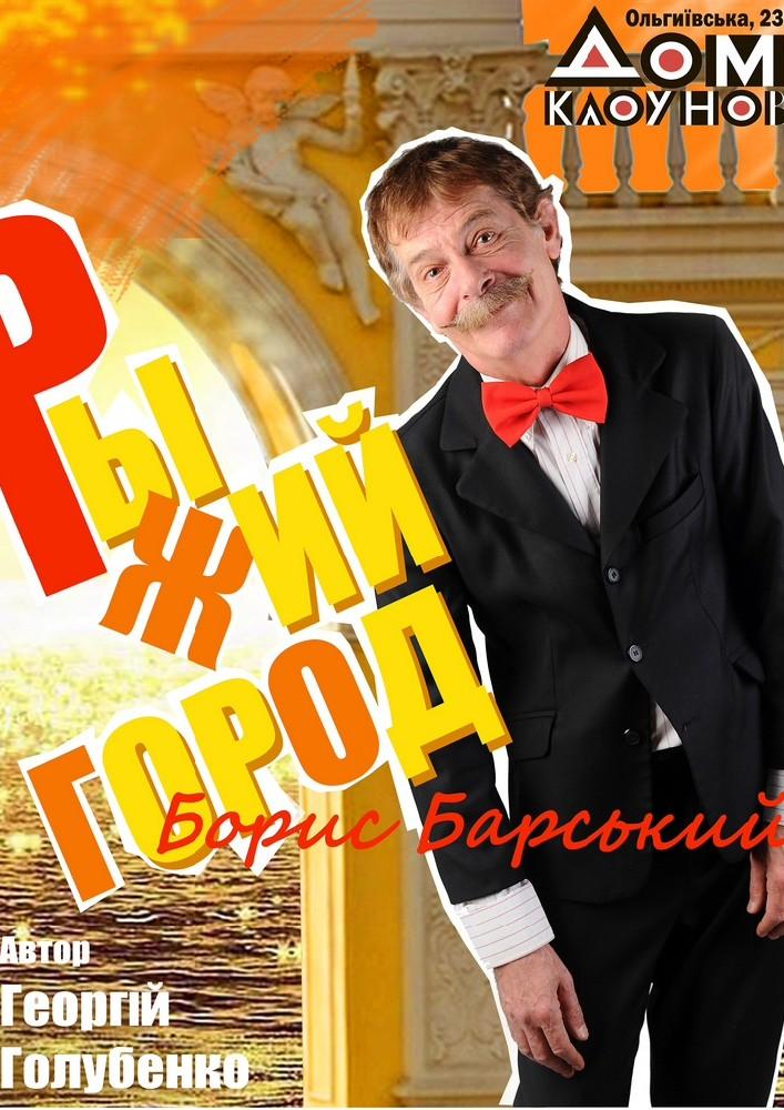 Купить билет на Театр «Маски» в комедии «Рыжий город» в Дом Клоунов Центральный зал