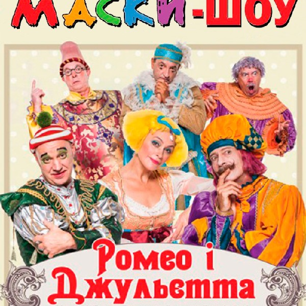 Театр «Маски» в комедии «Ромео и Джульетта»