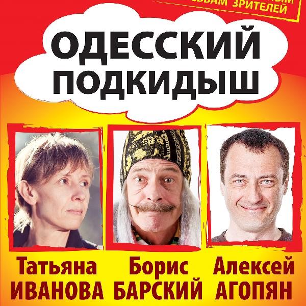 Театр «Маски» в комедии «Одесский подкидыш»