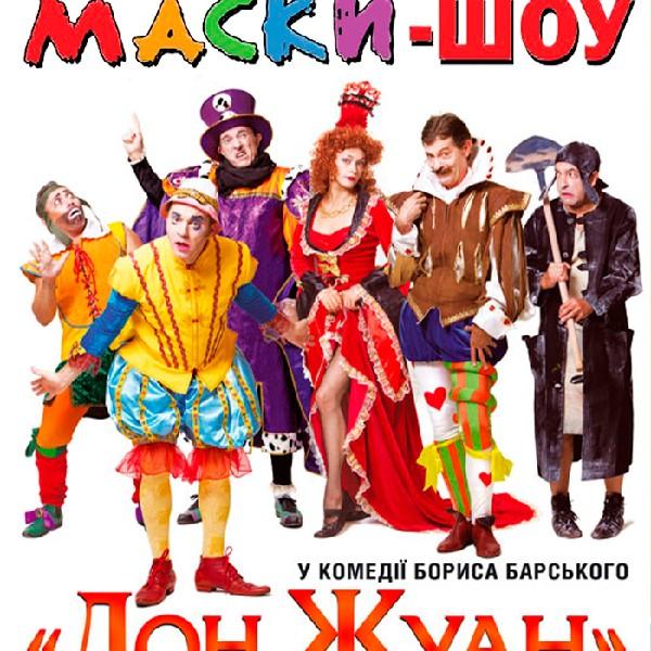 Театр «Маски» в комедии «Дон Жуан»