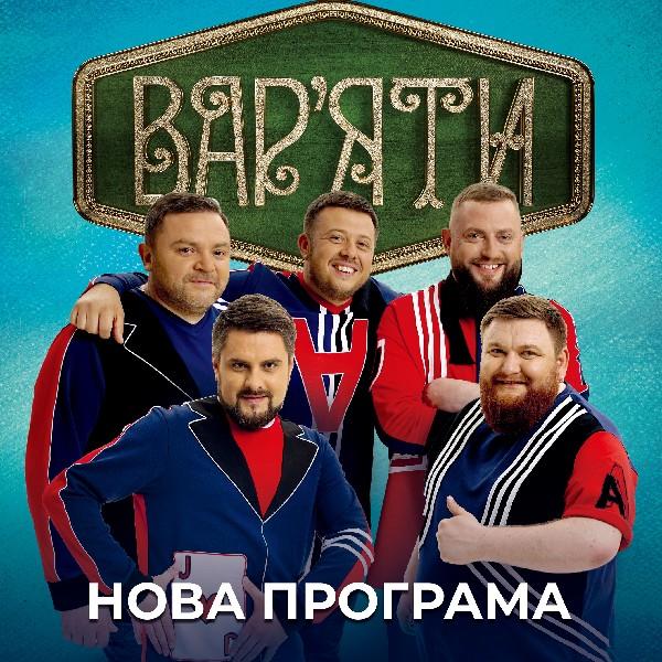 Гумор-шоу «Вар'яти»