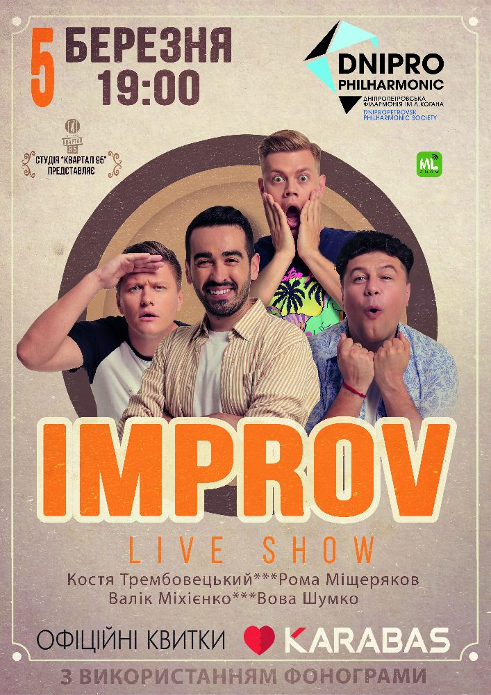 Купить билет на Improv Live Show в Днепропетровская филармония им. Л. Когана Центральный зал