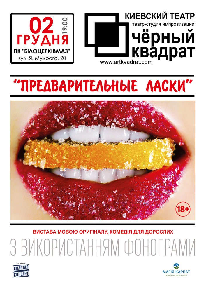 Купить билет на Черный квадрат. Предварительные ласки в Палац культури «Білоцерківмаз» Новий