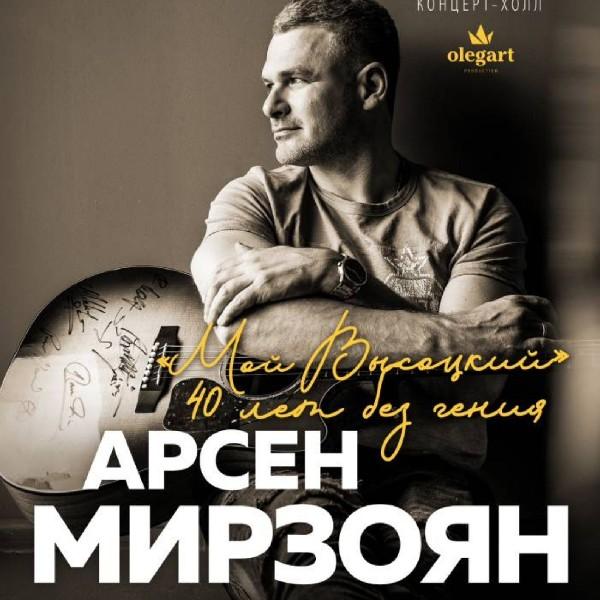 Арсен Мирзоян. «Мой Высоцкий»