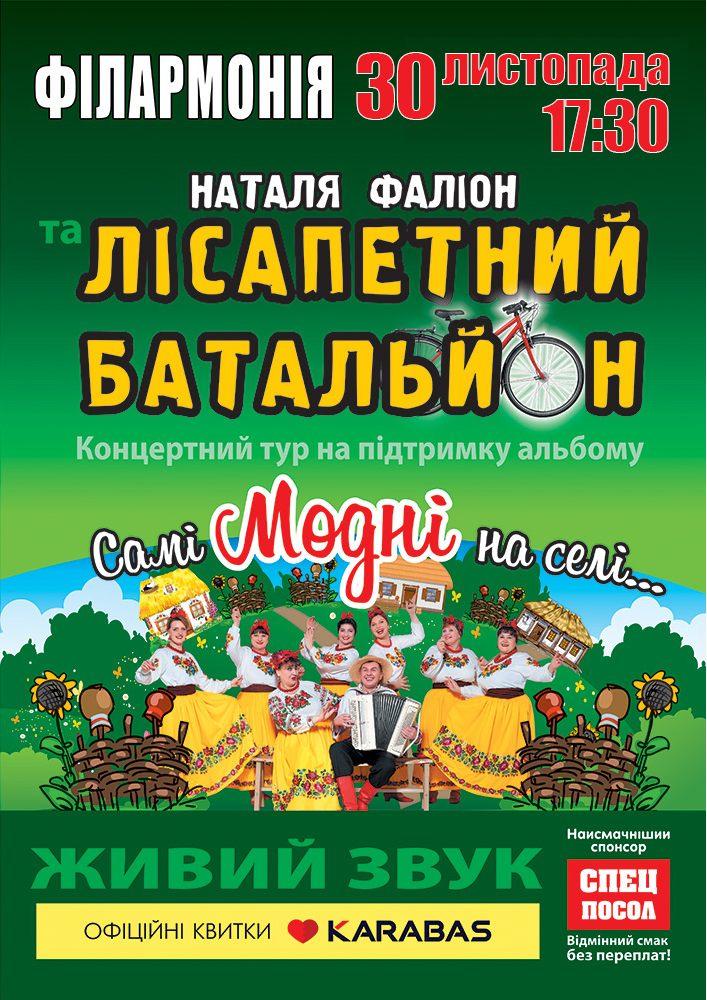 Купить билет на Наталя Фаліон та Лісапетний Батальйон в Филармония Центральный зал ЖОК