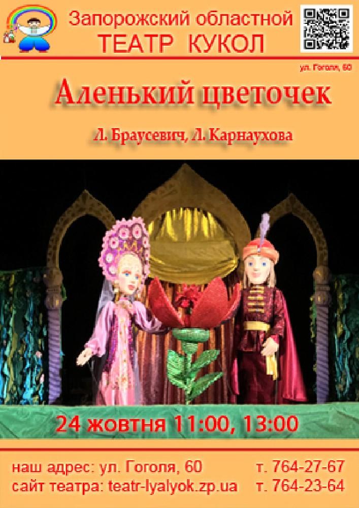 Купить билет на Аленький цветочек в КЗ «Запорізький обласний театр ляльок» ЗОР Входной билет