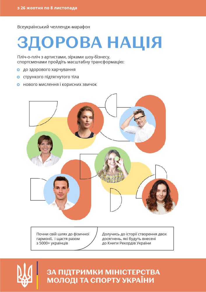 Купить билет на Всеукраїнський онлайн-марафон «Здорова Нація» в Онлайн Онлайн