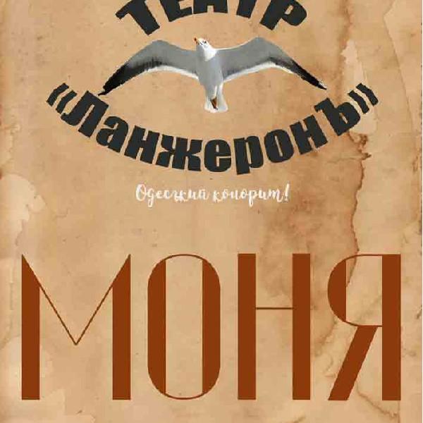 МОНЯ. Театр «ЛанжеронЪ»