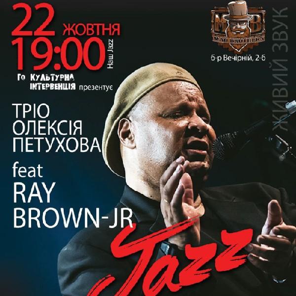 Тріо Олексія Петухова feat Ray Brown-JR