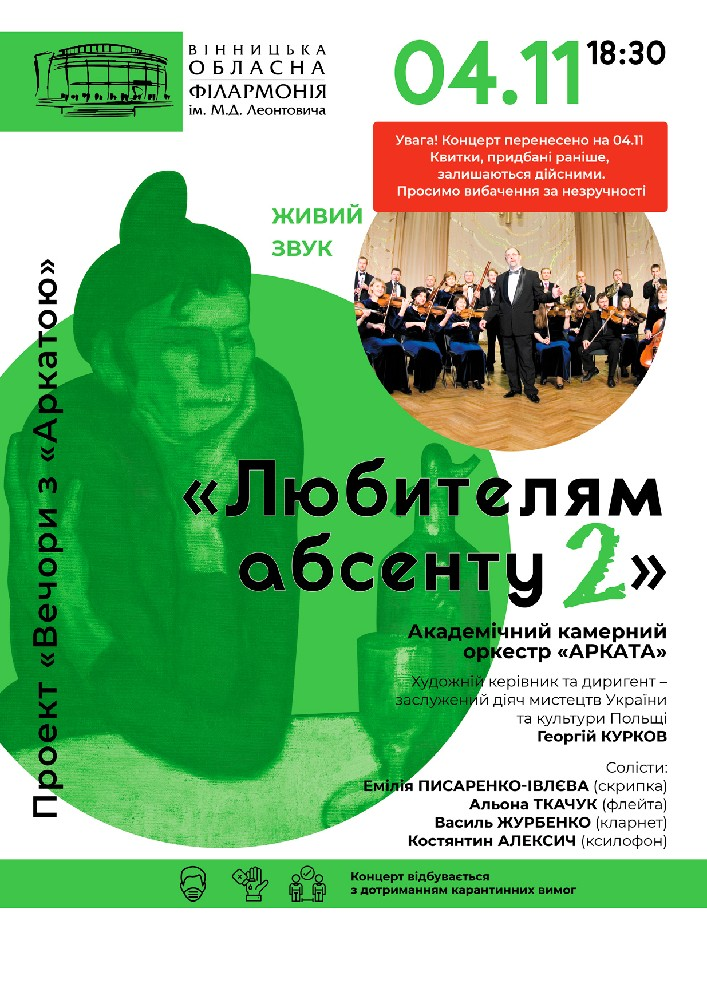 Купить билет на Любителям абсенту 2 в Вінницька обласна філармонія Центральный зал