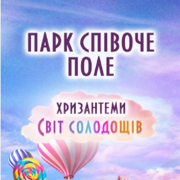 Выставка хризантем «Мир сладостей»