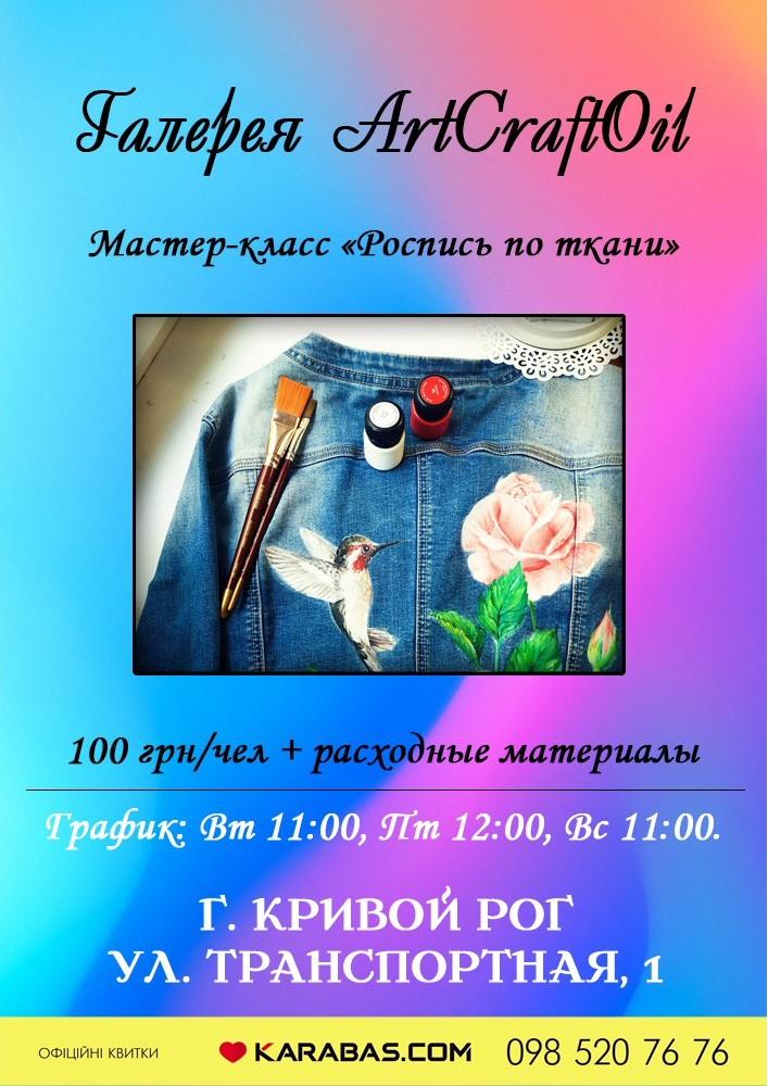 Купить билет на Мастер-класс «Роспись по ткани» в Картинная галерея ArtCraftOil Зал