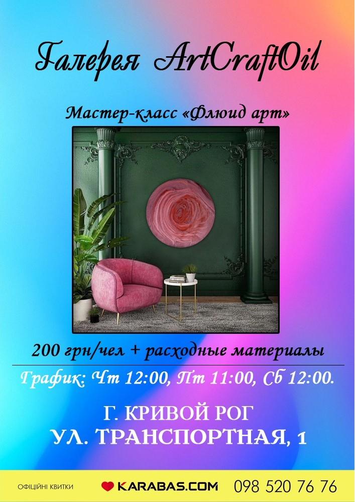 Купить билет на Мастер-класс «Флюид арт» в Картинная галерея ArtCraftOil Зал