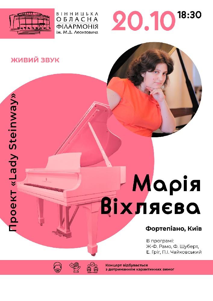 Купить билет на Марія Віхляєва (фортепіано, Київ) в Вінницька обласна філармонія Центральный зал
