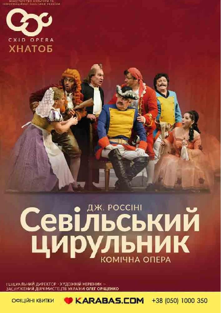 Купить билет на Севільский Цирульник опера в ХАТОБ Правильный зал