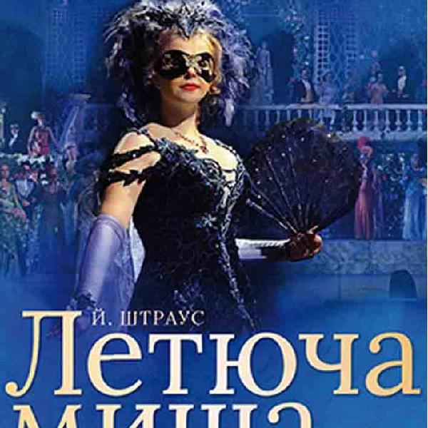 Летюча Миша опера