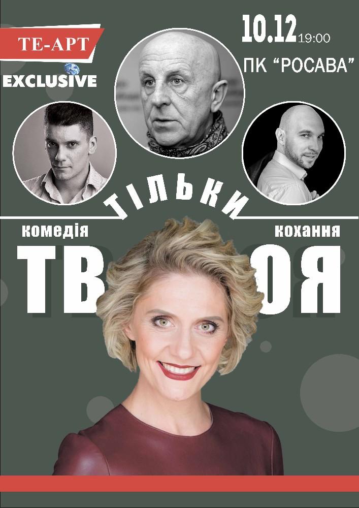 Купить билет на Комедія кохання «Тільки твоя» в ПК «Росава» Центральный зал