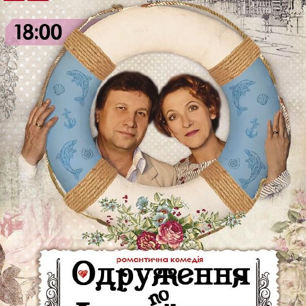 Одруження по англійськи (театр ім. Старицького)