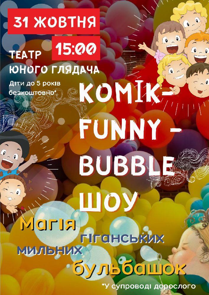 Купить билет на Komik-funny-bubble шоу в Запорожский областной театр юного зрителя Центральный зал