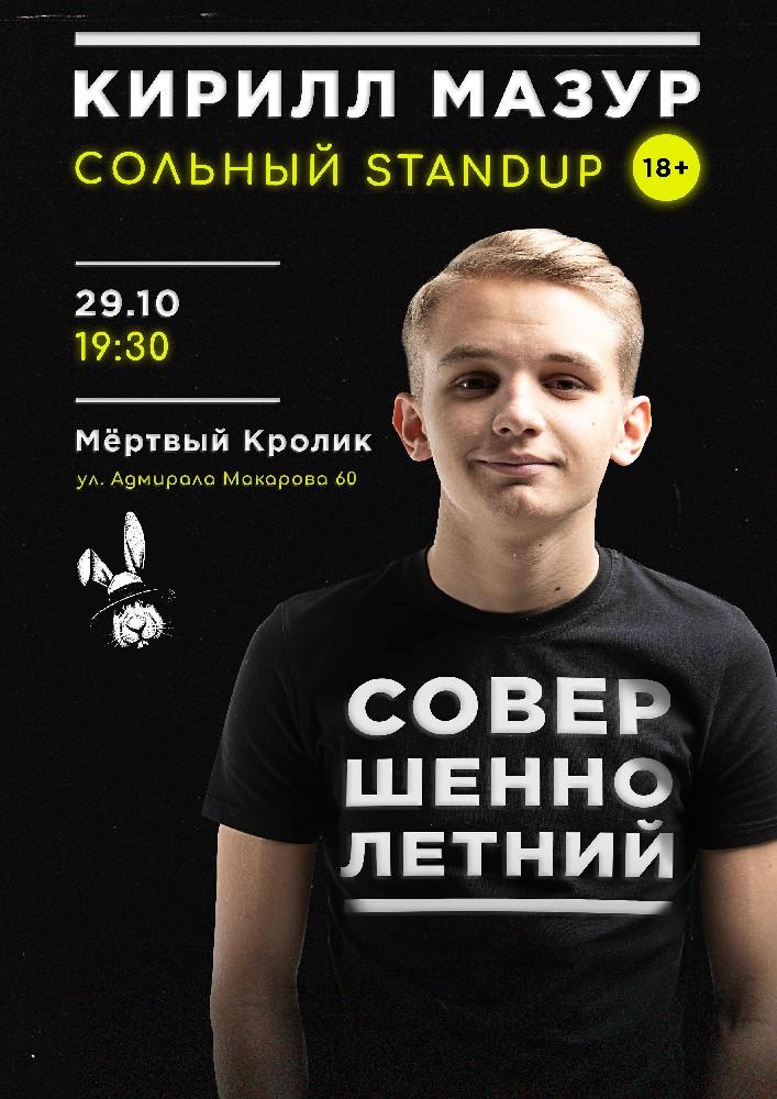 Купить билет на Кирилл Мазур. Совершеннолетний Stand up в Мертвый Кролик, bootlegger bar Мертвый Кролик, bootlegger bar