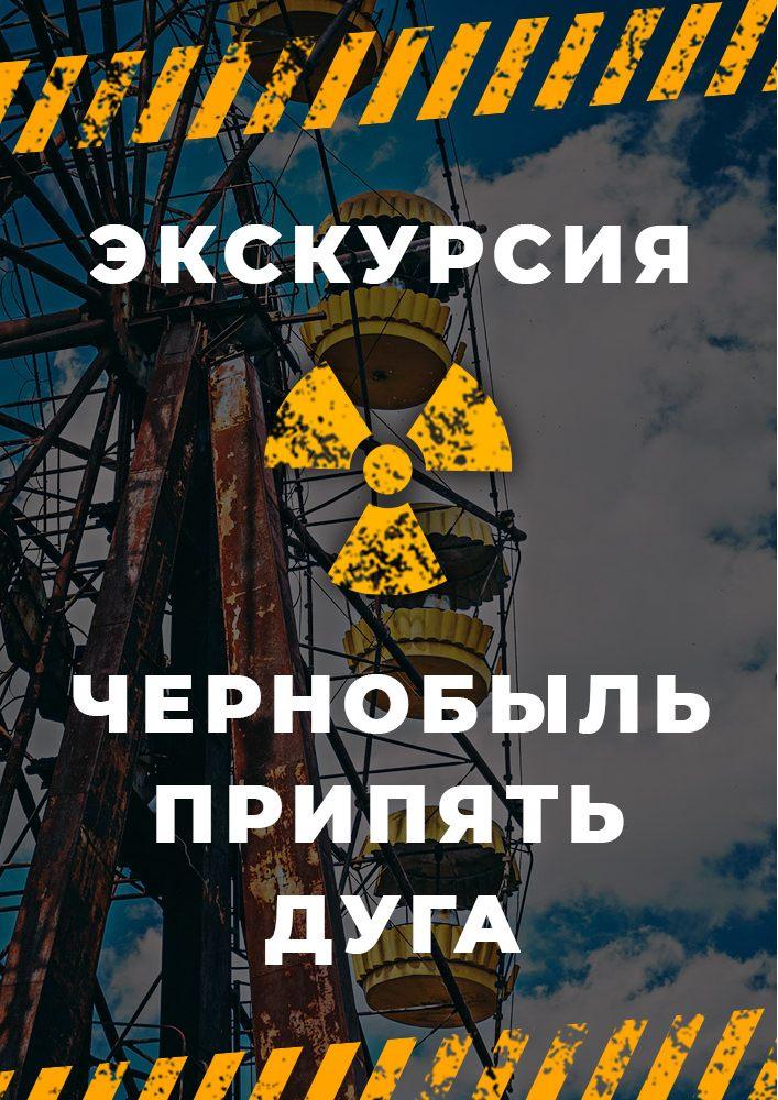 Купить билет на Тур в Чорнобиль в Контрактовая площадь, парковка напротив памятника Григорию Сковороде Зал