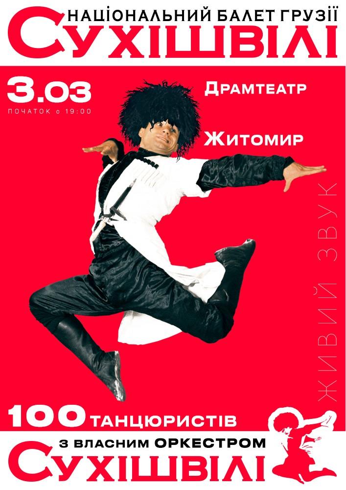 Купить билет на СУХІШВІЛІ в Драматический Театр им. И. Кочерги (Драмтеатр Житомир) Центральный зал