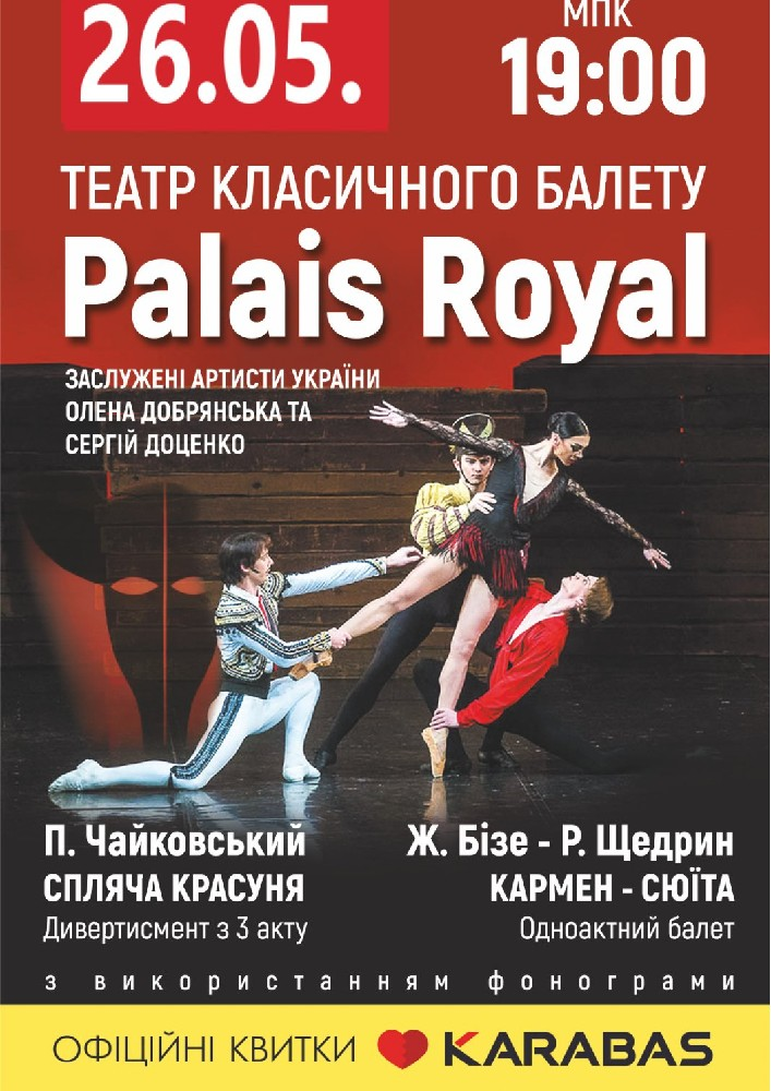 Купить билет на Театр классического балета Palais Royal в Городской Дворец Культуры Центральный зал