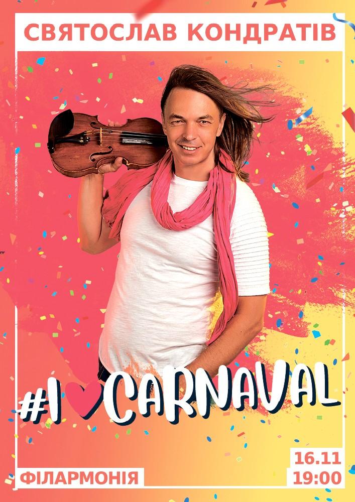 Купить билет на Святослав Кондратів «I Love Carnaval» в Закарпатская областная филармония Новый зал